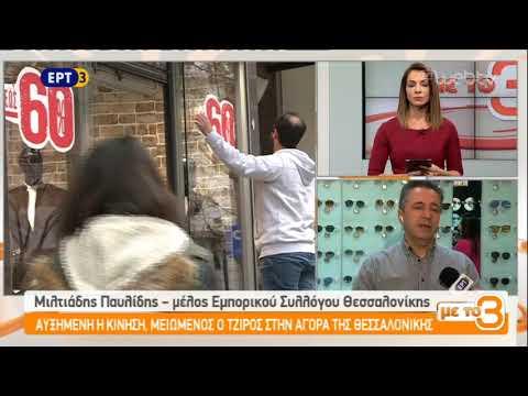 Αυξημένη κίνηση από τις ενδιάμεσες εκπτώσεις στην αγορά της Θεσσαλονίκης | 5/11/2018 | ΕΡΤ