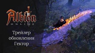 Видео к игре Albion Online из публикации: Вышло обновление «Гектор» для Albion Online