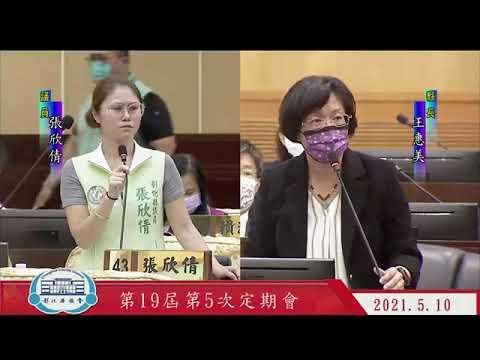 1100510彰化縣議會第19屆第5次定期會(另開Youtube視窗)
