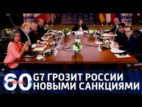 60 минут. БОЛЬШЕ САНКЦИЙ Итоги саммита в Канаде. От 24.04.18 - DomaVideo.Ru