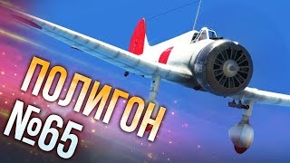 War Thunder: Полигон | Эпизод 65