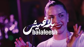 Ayah Marar, dubbed 'the queen of bass' visited her hometown Amman from the UK for an exclusive performance at BalaFeesh. Here is the acoustic version of 'Thinking About You'. Intimate and magnetic!Ayah Marar links:YouTube: http://bit.ly/2bblPMiFacebook: https://www.facebook.com/AyahMararTwitter: https://twitter.com/ayahmararInstagram: https://www.instagram.com/ayahmarar/What is BalaFeesh? Hands-down, we have the best audience around, which makes for a great live show experience. Our intimate shows, hosted by Jordanian musician Hana Malhas, feature independent Arab artists. Watch our videos, relive the experience, and discover artists in the Middle East and North Africa. BalaFeesh Links: Facebook: https://www.facebook.com/balafeeshTwitter: https://twitter.com/BalafeeshInstagram: https://www.instagram.com/balafeesh/بلا فيش: عروض حية للموسيقيين المستقلين في العالم العربي في جو مختلف عن الحفلات التقليديه. تستضيف الفنانة هنا ملحس في زاوية الجلوس المريحة في خرابيش، في عمان