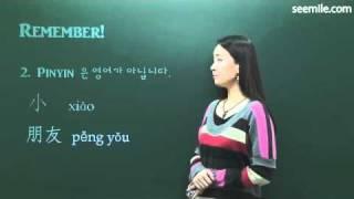 #1 7일만에 끝내는 중국어 발음 강좌 (XiaoQian)