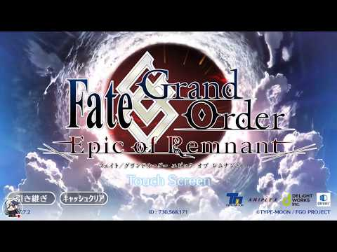 Fate/GO Continuing Agartha Part 3