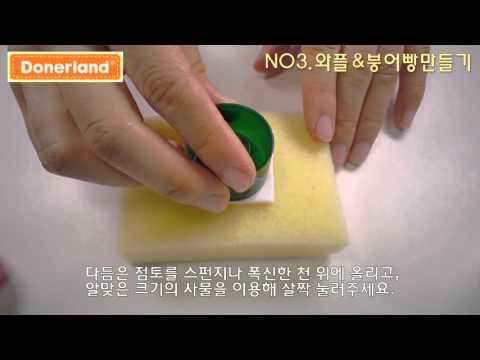 도너랜드 & 꿈마맘님 미니어쳐 mini놀이 No.3 와플&붕어빵 만들기 김주영  김주영