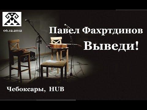 "Павел Фахртдинов: ""Для бардов я не бард, для рокеров - не рокер"""