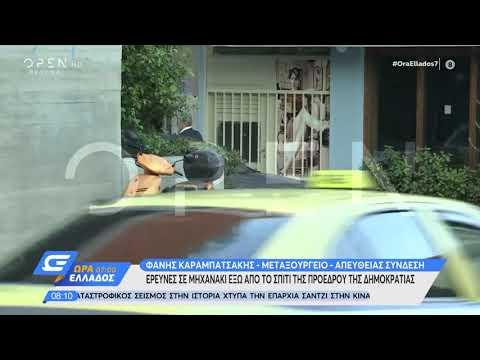 Video - Συναγερμός έξω από το σπίτι της Αικατερίνης Σακελλαροπούλου