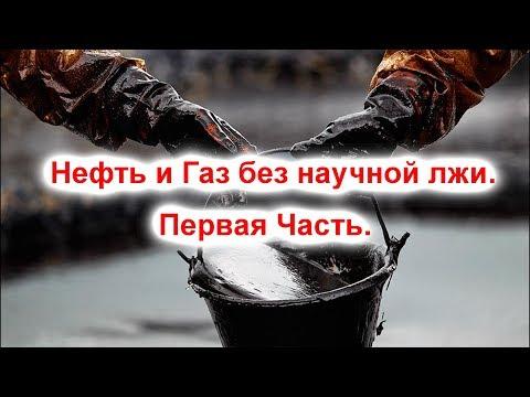 Нефть и Газ без научной лжи. Первая Часть.
