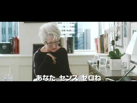 プラダを着た悪魔 予告編 The Devil wears Prada - trailer + Brands