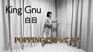 """アヤメGT-R – """"King Gnu – 白日"""" POPPINGで踊ってみた"""