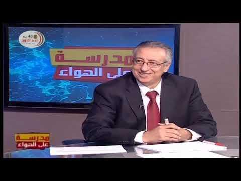 أحياء الصف الثالث الثانوي 2020 - الحلقة 8 - تابع الغدد الصماء فى الإنسان