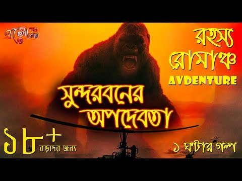সুন্দরবনের অপদেবতা | Bangla Adventure Golpo | Sunday Suspense | Bangla Horror Story | Eso Golpo Kori