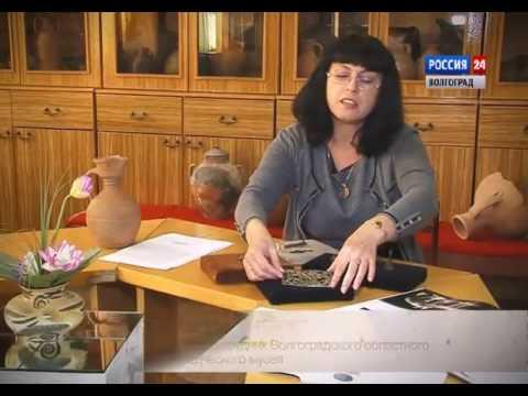 История Волгоградского областного краеведческого музея. Часть 2