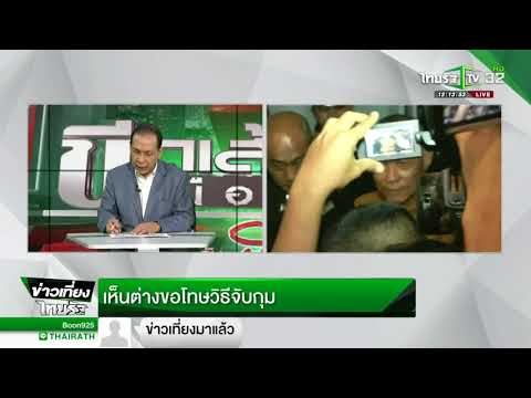 เห็นต่างขอโทษวิธีจับกุม : ขีดเส้นใต้เมืองไทย    28-05-61   ข่าวเที่ยงไทยรัฐ