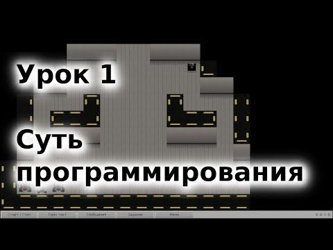 01 - Суть программирования. Курс \