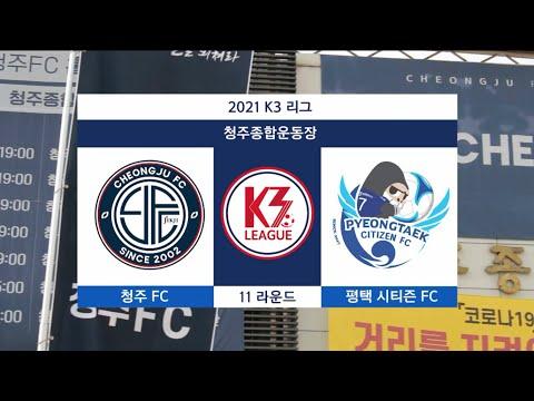청주FC 홈 경기 스케치 영상 (2021.5.29)