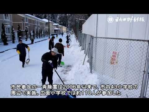 小学校周辺を一斉除雪、秋田市