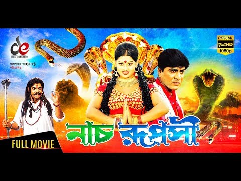 Nach Ruposhi | নাচ রূপসী | Bangla Full Movie | Amit Hasan, Moyuri, Mizu Ahmed | Full HD