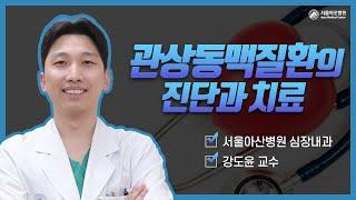 관상동맥질환의 진단과 치료 미리보기