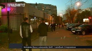 Випуск новин на ПравдаТут за 16.10.18 (13:30)