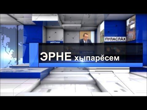 Информационная программа \Эрне\. Выпуск 13.07.2018 - DomaVideo.Ru