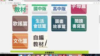 03 02wawa點點樂應用 族語E樂園系列操作影片