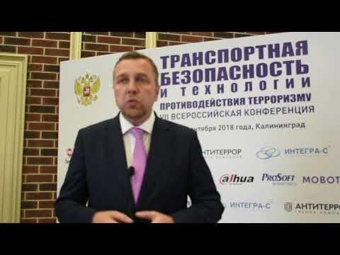 Выступление Александра Старовойтова на Саммите по ТБ в Калининграде