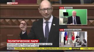 Николай Азаров предложил Арсению Яценюку поменяться местами