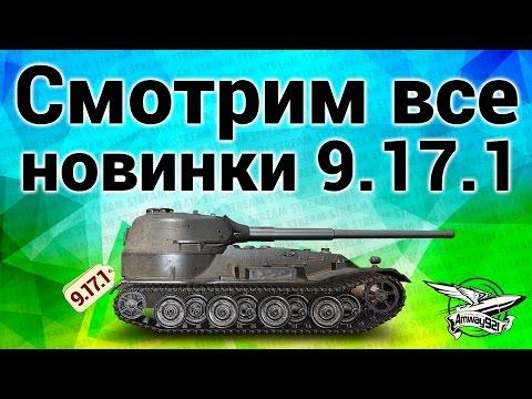 Стрим - Смотрим все новинки патча 0.9.17.1 - DomaVideo.Ru