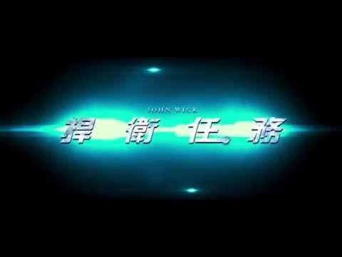 【捍衛任務】精彩片段-最強殺手篇