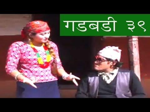 (Nepali comedy Gadbadi 39 by www.aamaagni.com - Duration: 30 minutes.)