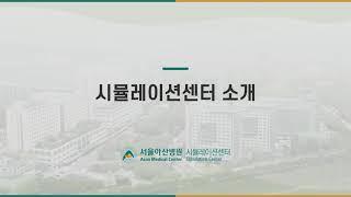 시뮬레이션센터 소개영상 미리보기