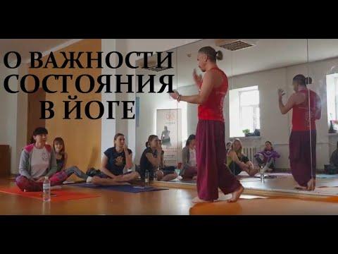 О важности состояния в йоге