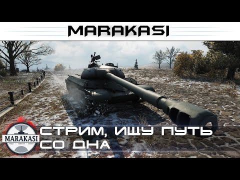World of Tanks стрим с TrueHint, ищу путь со дна