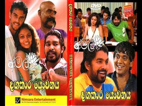 Dangakara Yawwanaya – Full Sinhala Movie – WWW.AMALTV.COM