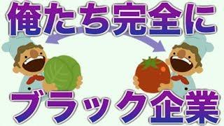 【鬼畜】ブラック過ぎるお料理バイトのゲーム