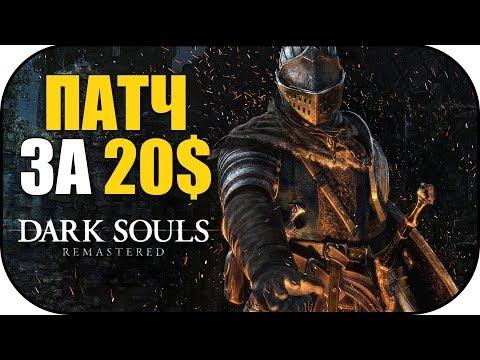 Dark Souls Remastered - Патч за 20$