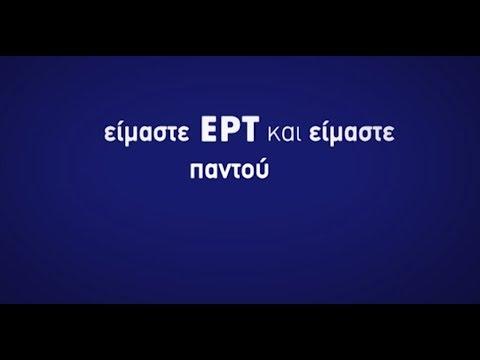 Νέο πρόγραμμα ΕΡΤ