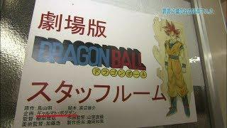 Dragonball Z Battle Of Gods Spoilers!!'
