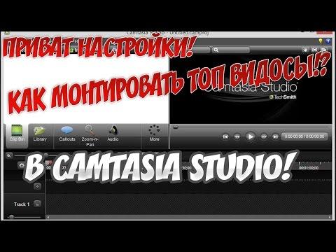 Как монтировать видео Camtasia Studio 8