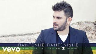 Pantelis Pantelidis - Δεδομένο music video
