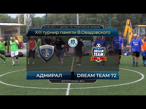 Адмирал — Dream Team 72. 20-06-2021