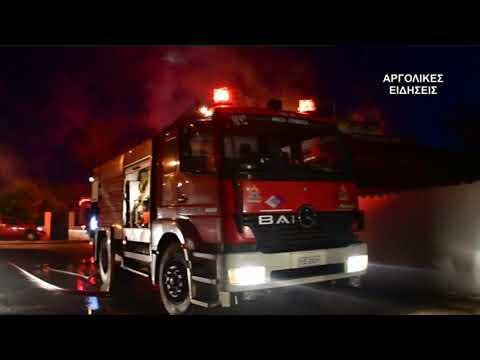 Video - Αργολίδα: Τραγικός επίλογος για τα δυο αδέρφια! Βρέθηκαν νεκρά στο σπίτι τους από φωτιά