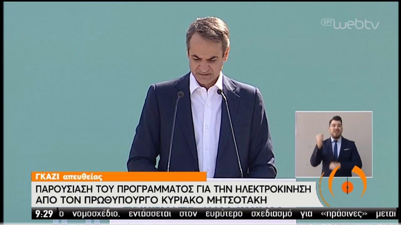 Κ. Μητσοτάκης : Η Ελλάδα ετοιμάζεται να μπει στην πρίζα του μέλλοντος | 05/06/2020 | ΕΡΤ