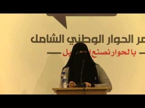 كلمة سمية الحسام | 23 مارس | مؤتمر الحوار الوطني الشامل