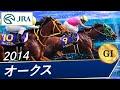 優駿牝馬 オークス(G1) 2014 レース結果・動画