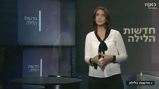 Video כאן ועכשיו   חדשות הלילה עם רומי נוימרק 13.9.17 MP3, 3GP, MP4, WEBM, AVI, FLV Oktober 2017