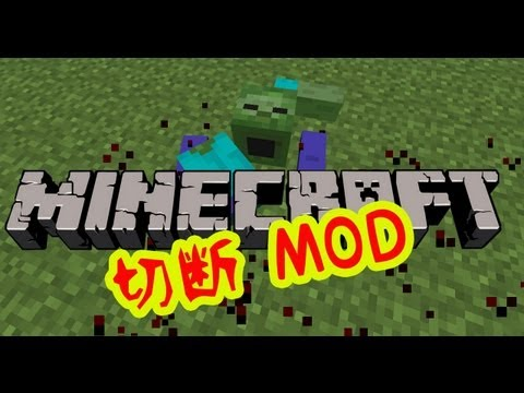 【MinecraftMOD紹介】 - 切断MOD