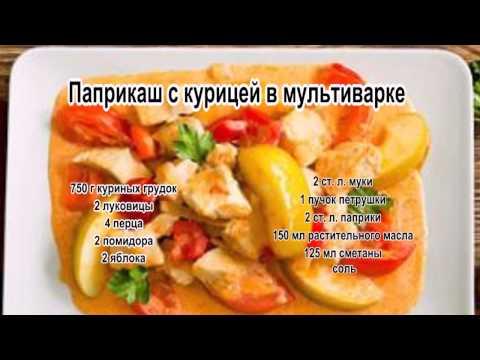 Простые блюда с курицей в мультиварке рецепты
