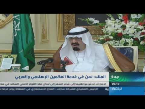 الملك: ما أنا إلا خادم للعالمين الإسلامي والعربي - فيديو